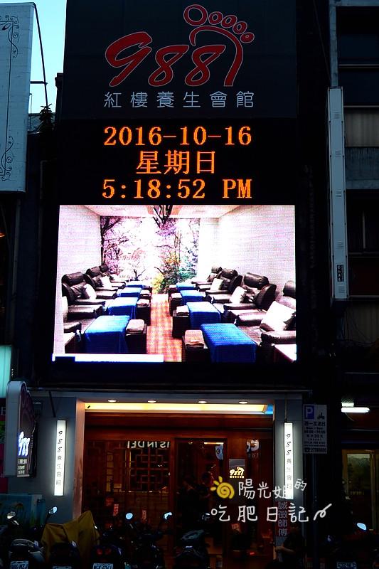 988massage-36.JPG - 988紅樓養生會館