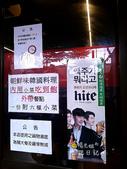 朝鮮味韓國餐廳板橋店:korean_taste_03.JPG
