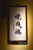 牛若丸和牛燒肉專賣店:bbq07.JPG