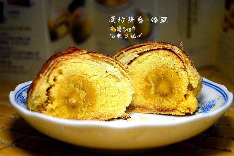 hanfang.jpg - 漢坊餅藝