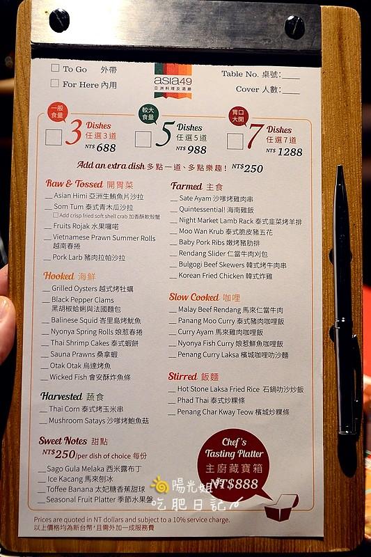 Asia 49 亞洲料理及酒廊:asia49-05.jpg