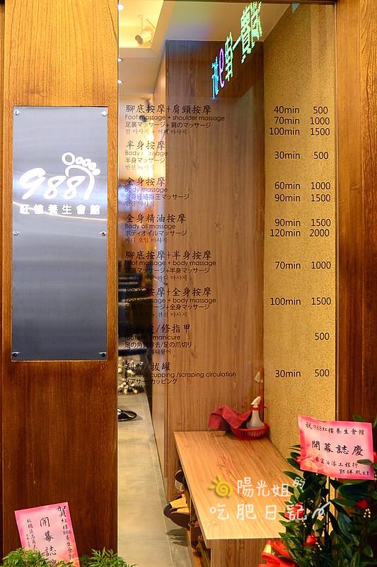 988massage-40.JPG - 988紅樓養生會館