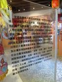 20120621大稻埕・霞海城隍迎神賽會特展:官將首解說牌