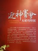 20120621大稻埕・霞海城隍迎神賽會特展:展覽介紹牌