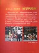 20120621大稻埕・霞海城隍迎神賽會特展:放軍與收軍解說牌