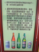20120707啤酒嘉年華@台北建國啤酒廠:IMG_1327.JPG