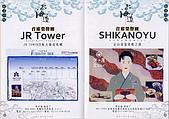 2007.04.17~21北海道高峰會(一):DSC00013.JPG