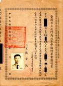 一些具有歷史背景的證件:S-04.jpg