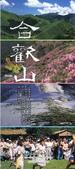 2015.01.09~12-台中新竹台北之旅(六):合歡山-0001.jpg