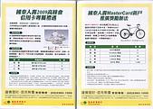 2009.04.24~27台北高峰會(一):0021.jpg