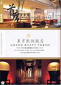 2006.04.17~21橫濱高峰會:017.jpg