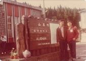 1972~世界新專(一):阿里山健行0015.jpg