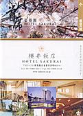 2006.04.17~21橫濱高峰會:018.jpg