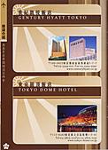 2006.04.17~21橫濱高峰會:019.jpg