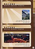 2006.04.17~21橫濱高峰會:020.jpg