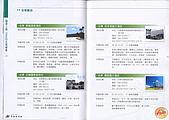 2009.04.24~27台北高峰會(一):0008.jpg