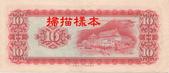 一些具有歷史背景的證件:M-02.jpg