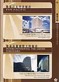 2006.04.17~21橫濱高峰會:022.jpg