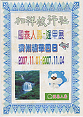 2007.11.01~04韓國濟州(一):a001.jpg
