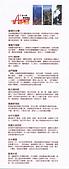 2009.04.24~27台北高峰會(一):0024.jpg