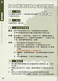 2006.04.17~21橫濱高峰會:025.jpg