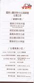 2009.04.24~27台北高峰會(一):0025.jpg