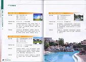2009.04.24~27台北高峰會(一):0009.jpg
