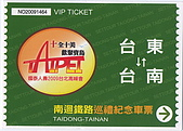 2009.04.24~27台北高峰會(一):0026.jpg