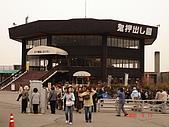 2006.04.17~21橫濱高峰會:DSC01111.JPG