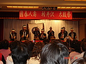 2006.04.17~21橫濱高峰會:DSC01070.JPG