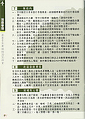 2006.04.17~21橫濱高峰會:027.jpg