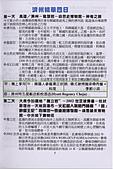 2007.11.01~04韓國濟州(一):a005.jpg