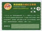 2009.04.24~27台北高峰會(一):0027.jpg