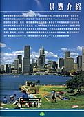 2005.04.17~22雪梨高峰會:TM012.jpg