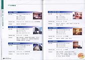 2009.04.24~27台北高峰會(一):0010.jpg