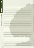 2006.04.17~21橫濱高峰會:031.jpg