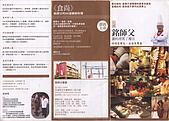 2009.04.24~27台北高峰會(一):0028.jpg