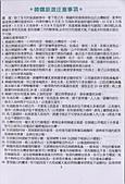 2007.11.01~04韓國濟州(一):a009.jpg