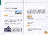 2009.04.24~27台北高峰會(一):0011.jpg