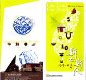 2012.09.21-國立臺灣歷史博物館(二):斯土斯民-1.jpg