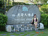 2009.04.24~27台北高峰會(一):0158.JPG