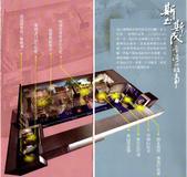 2012.09.21-國立臺灣歷史博物館(二):斯土斯民-2.jpg