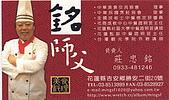 2009.04.24~27台北高峰會(一):0031.jpg