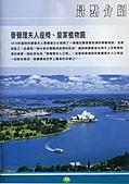 2005.04.17~22雪梨高峰會:TM018.jpg