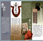 2012.09.21-國立臺灣歷史博物館(二):斯土斯民-3.jpg