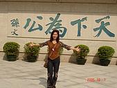2005.10.06~11粵北全輯:DSC00577.JPG