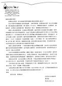 2007.04.17~21北海道高峰會(一):DSC00001.JPG