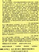 2006.09.07~12兩廣賀州:A002.jpg