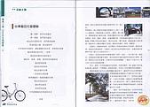2009.04.24~27台北高峰會(一):0013.jpg
