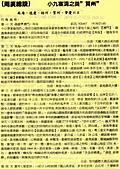 2006.09.07~12兩廣賀州:A001.jpg